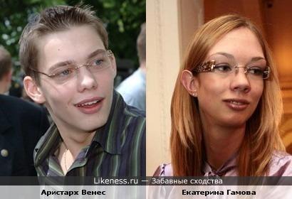 Аристарх Венес и Екатерина Гамова как мне кажется похожи))