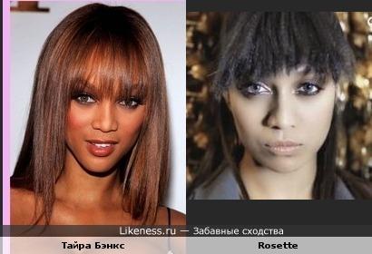 Rosette похожа на Тайру Бэнкс
