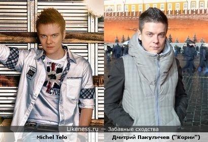 Michel Telo и Дмитрий Пакуличев (Корни)