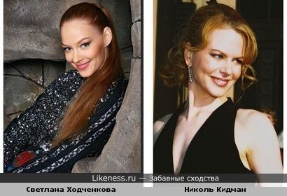 Светлана Ходченкова похожа на Николь Кидман