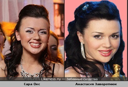 Сара Окс похожа на Анастасию Заворотнюк