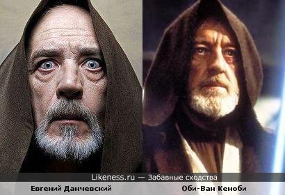 Евгений Данчевский похож на Оби-Вана Кеноби
