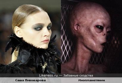 Саша Пивоварова похожа на пришельца )))