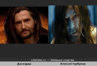 """Румын (Алексей Горбунов) из к/ф """"Я"""" похож на Джигурду"""
