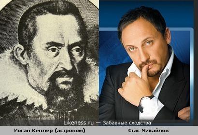 Кеплер и Михайлов - сходство через века