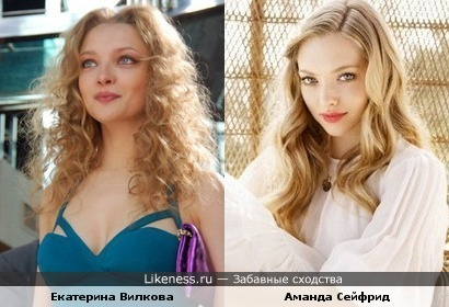 Екатерина Вилкова и Аманда Сейфрид