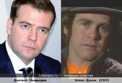 Дмитрий Медведев похож на Элтона Джона