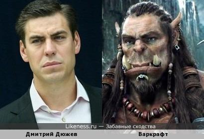 Дмитрий Дюжев похож на Варкрафт