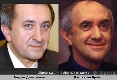 Экс-министр Богдан Данилишин похож на Джоантана Прайса