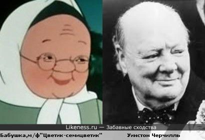 "Бабушка из ""Цветика-семицветика"" и Уинстон Черчилль"