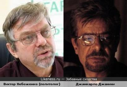 """Виктор Небоженко (политолог) похож на Джанкарло Джанини (К/ф.""""Ганнибал"""")"""