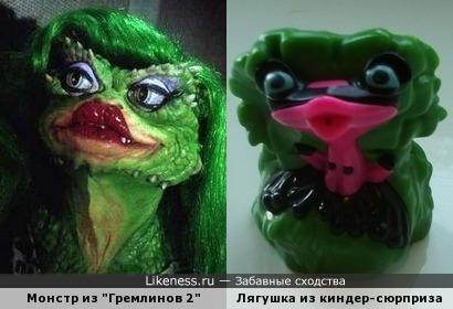 """Лягушка из киндер-сюрприза похожа на монстра из """"Гремлинов 2"""""""