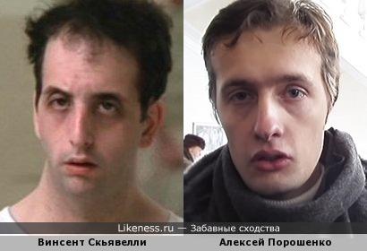 Алексей Порошенко похож на Винсента Скьявелли