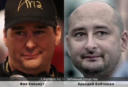 Аркадий Бабченко похож на Фила Хельмута