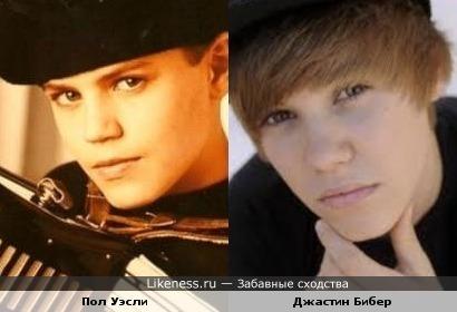 Бибер похож на Пола Уэсли в детстве