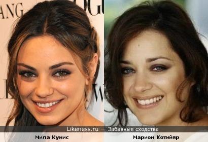 Мила Кунис похожа на Марион Котийяр