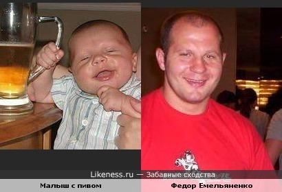 Малыш с пивом похож на Федора Емельяненко
