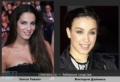 Элиза Товати и Вика Дайнеко похожи