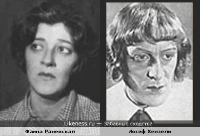 Фаина Раневская и Иосиф Хензель похожи.