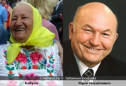 Бабуля чем-то смахивает на Лужкова))