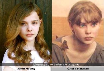 Хлоя Мориц похожа на Ольгу Машную (на этой фотографии)
