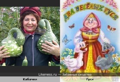 "Жили у бабуси два веселых ""гуся""))"