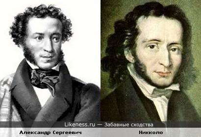 Пушкин и Паганини