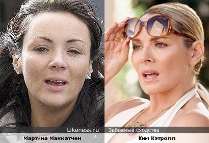 Ким Кэтролл и Мартина Маккатчен очень похожи