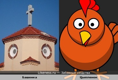 Башенка похожа на удивленного/испуганного цыпленка