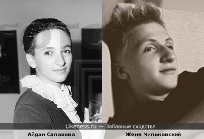 Женя Мильковский похож на Айдан Салахову