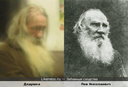 Дедушка из метро похож на Льва Николаевича Толстого