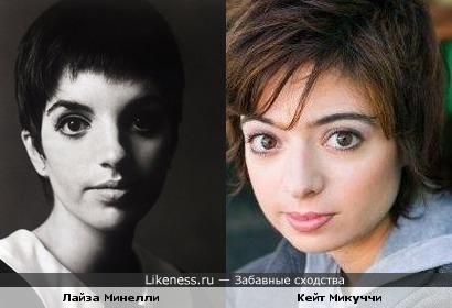 Кейт Микуччи похожа на Лайзу Минелли,(особенно глазами)