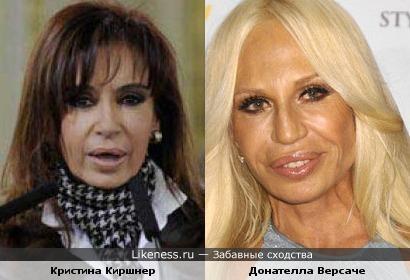 Кристина Киршнер и Донателла похожи