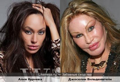 Алия Нуриева (признанная новым двойником Джоли) больше напоминает мне Джоселин