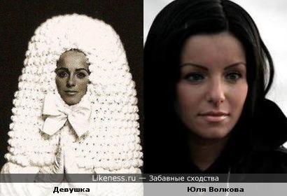 Девушка в старнном костюме похожа на Юлю Волкову