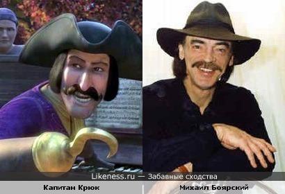 Капитан Крюк и Михаил Боярский
