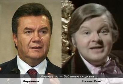 Виктор Янукович похож на Бенни Хилла