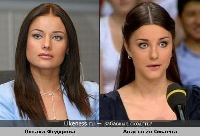 Оксана Федорова похожа на Анастасию Сиваеву