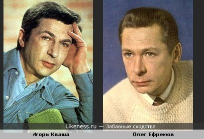 Кваша и Ефремов - есть что-то похожее