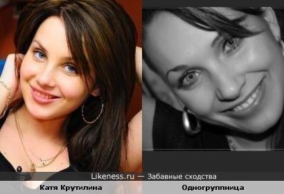 Катя Крутилина мне кажется похожа на одногруппницу