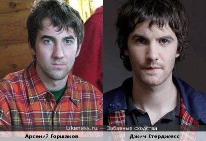 Арсений Горшаков похож на Джима Стерджесса