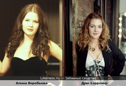 Дрю Бэрримор похожа на Алину Воробьеву