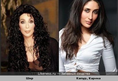 Капур Карина и Шер похожи