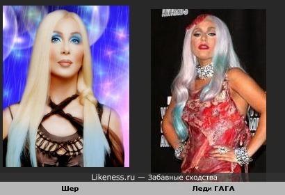 Леди Гага Фанатка стиля Шер