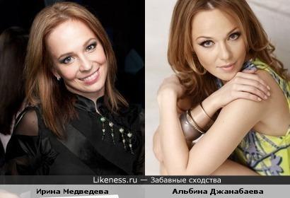 Ирина Медведева Альбина Джанабаева похожи