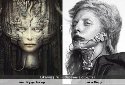 Леди Гага и женщина Ганса Гигера