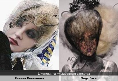 Образ Ренаты Литвиновой и Леди Гага в образе