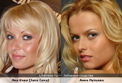 Яна Кова (Jana Cova) и Анна Лутцева
