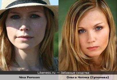 Nina Persson и Ольга Мотина (Кулагин и партнеры) похожи.