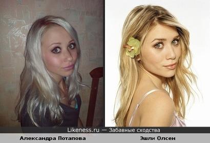 Девушка похожа на Эшли Олсен